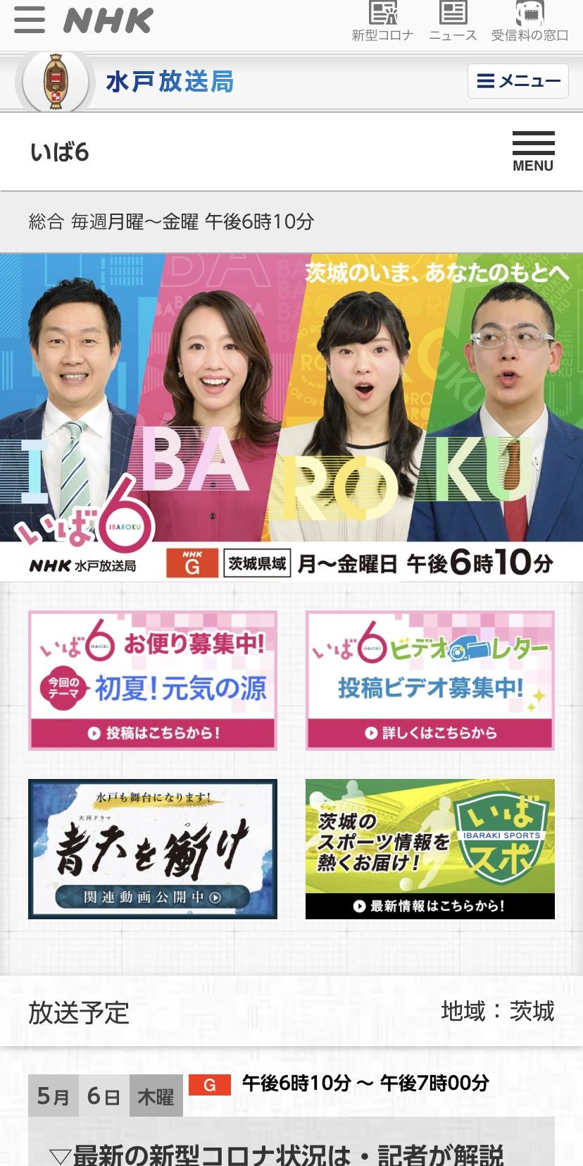 高須将大、NHK水戸放送5月7日